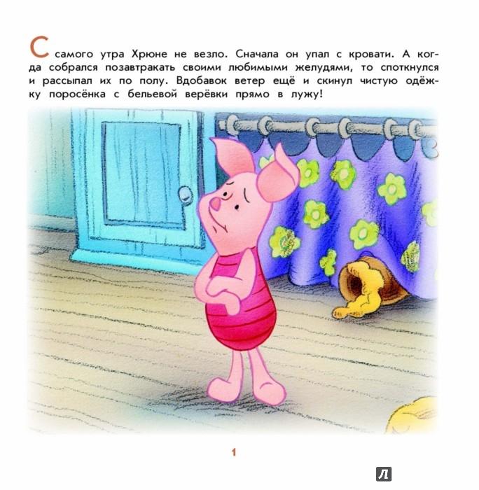 Иллюстрация 1 из 3 для Весёлые друзья | Лабиринт - книги. Источник: Лабиринт