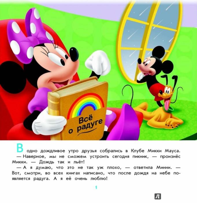Иллюстрация 1 из 3 для Разноцветный пикник | Лабиринт - книги. Источник: Лабиринт