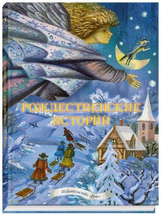 Иллюстрация 1 из 68 для Рождественские истории | Лабиринт - книги. Источник: Лабиринт