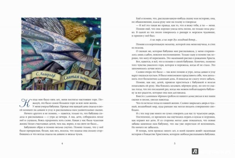 Иллюстрация 1 из 67 для Рождественские истории | Лабиринт - книги. Источник: Лабиринт
