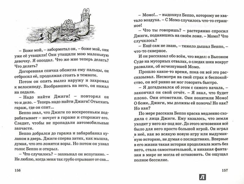 Иллюстрация 1 из 26 для Момо - Михаэль Энде | Лабиринт - книги. Источник: Лабиринт