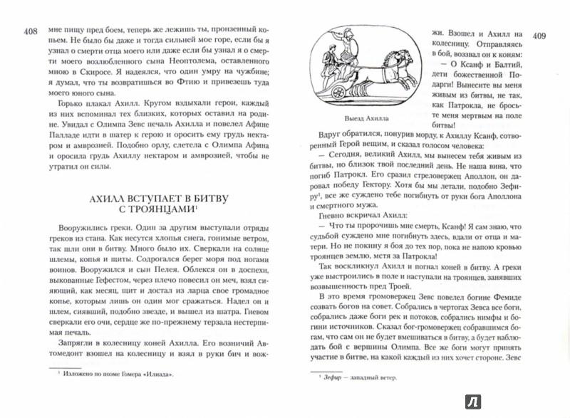 Иллюстрация 1 из 14 для Всё о богах и героях Древней Греции и Древнего Рима - Кун, Нейхардт   Лабиринт - книги. Источник: Лабиринт