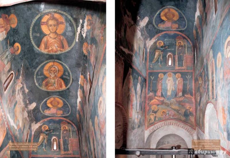 Иллюстрация 1 из 5 для Византийские церкви, Кастория - Анна Захарова | Лабиринт - книги. Источник: Лабиринт