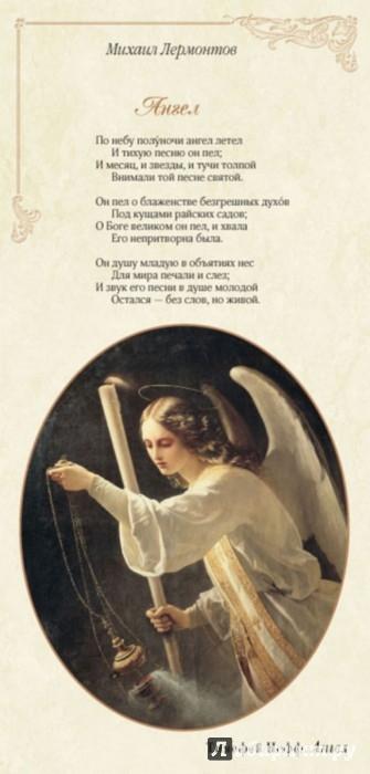 Иллюстрация 1 из 22 для И храм мое сердце пленил! Духовная поэзия | Лабиринт - книги. Источник: Лабиринт
