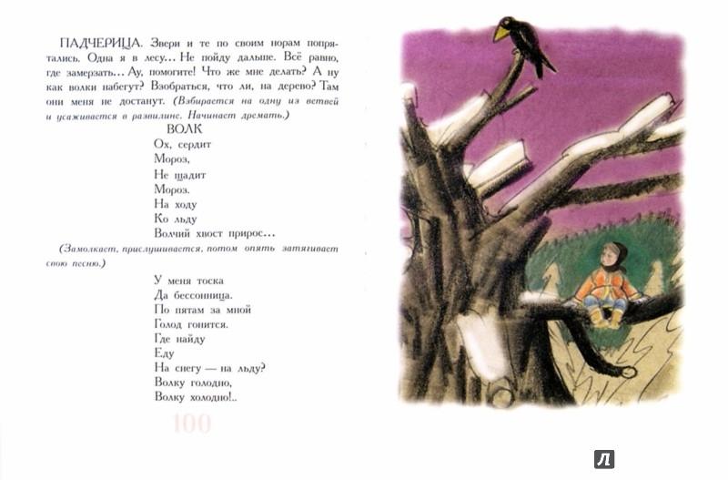 Иллюстрация 1 из 48 для Новогодние сказки - Барто, Маршак, Сутеев | Лабиринт - книги. Источник: Лабиринт