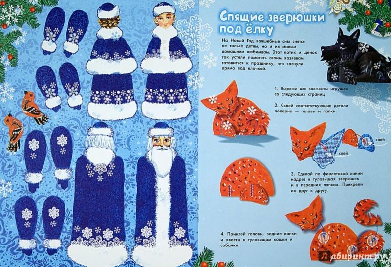Иллюстрация 1 из 6 для Волшебные игрушки на ёлку. Альбом самоделок - Н. Власенко | Лабиринт - книги. Источник: Лабиринт