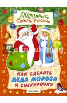 Как сделать Деда Мороза и Снегурочку. Альбом самоделок
