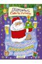Никитина А. Новогодние открытки и игрушки. Альбом самоделок