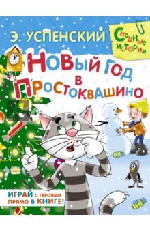 Новый год в Простоквашино: сказочная повесть и игровые задания