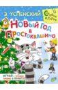цена Успенский Эдуард Николаевич Новый год в Простоквашино: сказочная повесть и игровые задания онлайн в 2017 году