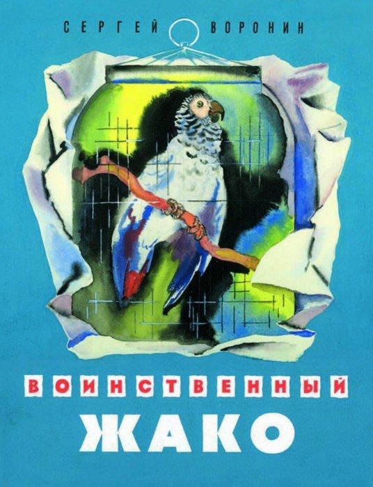 Иллюстрация 1 из 35 для Воинственный Жако - Сергей Воронин | Лабиринт - книги. Источник: Лабиринт