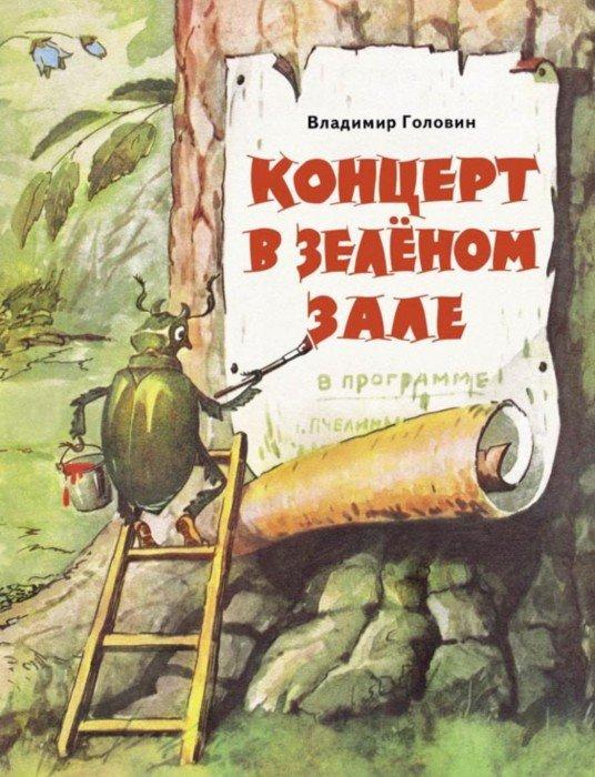 Иллюстрация 1 из 32 для Концерт в зеленом зале - Владимир Головин | Лабиринт - книги. Источник: Лабиринт
