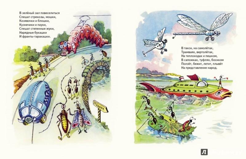 Иллюстрация 1 из 35 для Концерт в зеленом зале - Владимир Головин | Лабиринт - книги. Источник: Лабиринт
