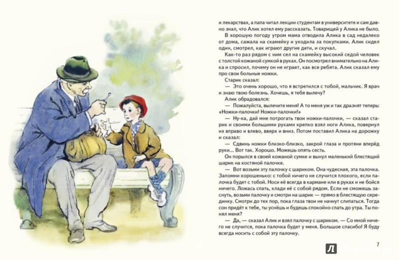 Иллюстрация 1 из 52 для Палочка с шариком - Вера Смирнова | Лабиринт - книги. Источник: Лабиринт