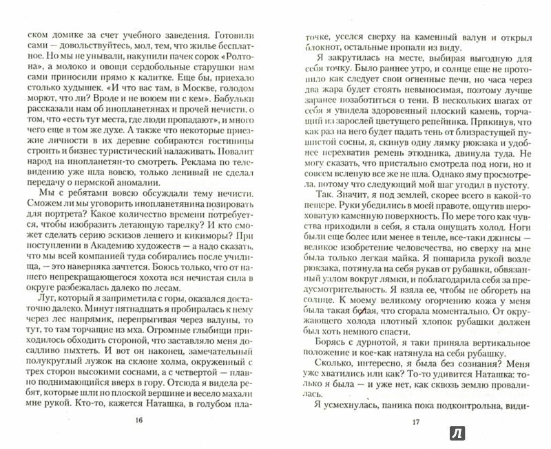Иллюстрация 1 из 7 для Темные Сестры. Опасный выход - Лана Рисова | Лабиринт - книги. Источник: Лабиринт
