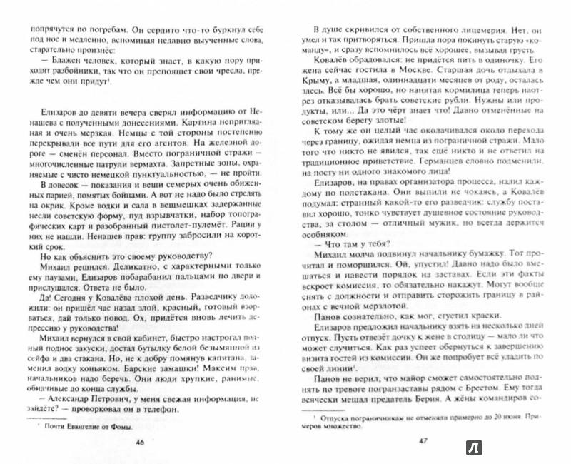 Иллюстрация 1 из 5 для Герой не нашего времени. Эпизод II - Дмитрий Полковников | Лабиринт - книги. Источник: Лабиринт