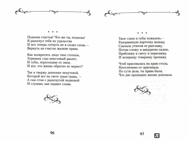 Иллюстрация 1 из 18 для Какая музыка была! - Александр Межиров | Лабиринт - книги. Источник: Лабиринт