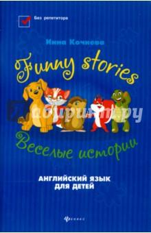 Funny stories = Веселые истории