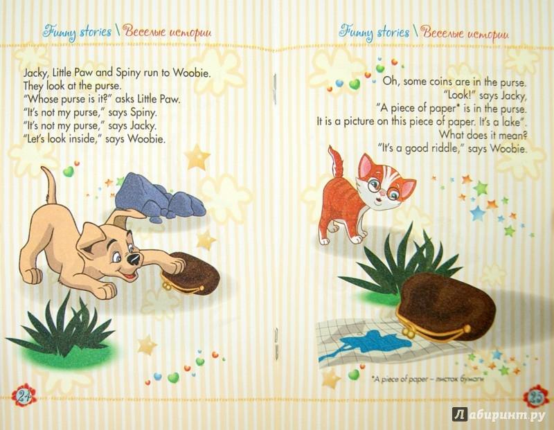 Иллюстрация 1 из 17 для Funny stories = Веселые истории - Инна Кочнева | Лабиринт - книги. Источник: Лабиринт