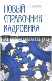 Новый справочник кадровика. Документирование