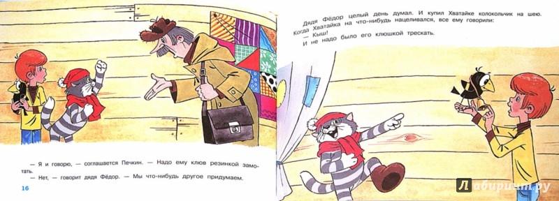 Иллюстрация 1 из 16 для Маленькие сказочные истории про дядю Фёдора, Шарика и Матроскина - Эдуард Успенский | Лабиринт - книги. Источник: Лабиринт