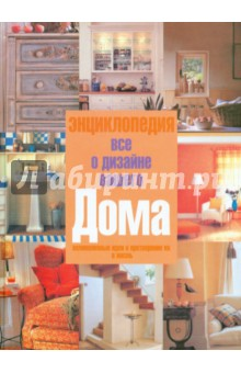 Все о дизайне вашего дома. Энциклопедия все для дома