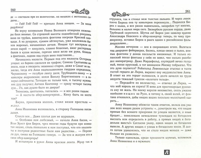 Иллюстрация 1 из 16 для Слово и дело. В 2-х книгах. Книга 1. Царица престрашного зраку - Валентин Пикуль | Лабиринт - книги. Источник: Лабиринт