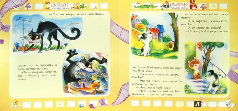 Иллюстрация 1 из 9 для Сказки-мультфильмы - Успенский, Заходер, Остер, Сутеев | Лабиринт - книги. Источник: Лабиринт