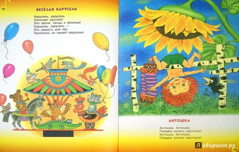 Иллюстрация 1 из 5 для Мои самые любимые песни из мультфильмов - Юрий Энтин | Лабиринт - книги. Источник: Лабиринт