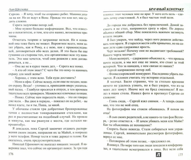 Иллюстрация 1 из 10 для Брачный контракт - Лия Щеглова | Лабиринт - книги. Источник: Лабиринт