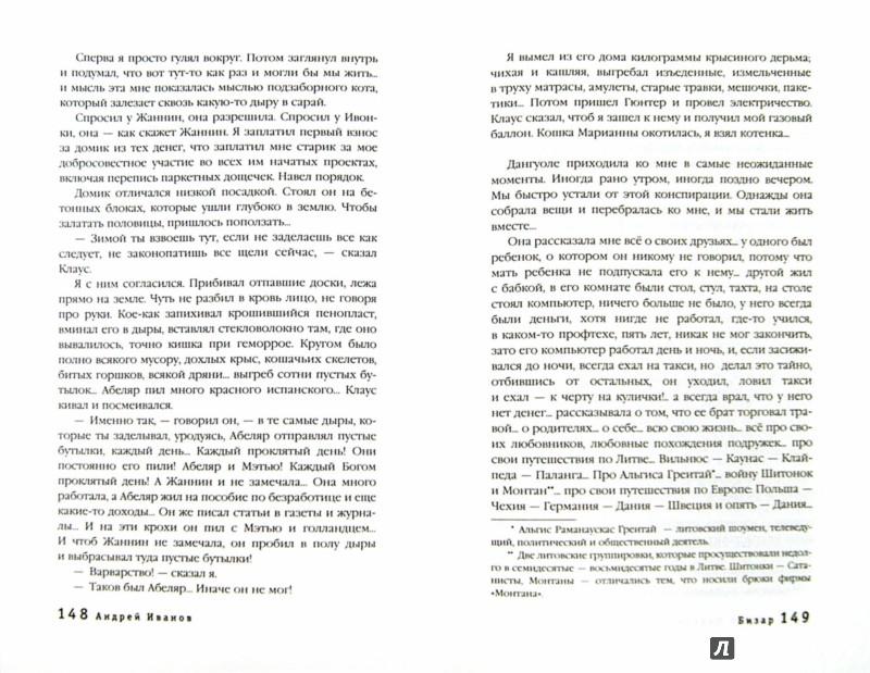 Иллюстрация 1 из 42 для Бизар - Андрей Иванов | Лабиринт - книги. Источник: Лабиринт
