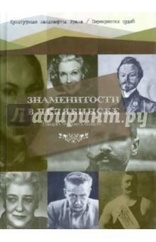 Знаменитости в Челябинске