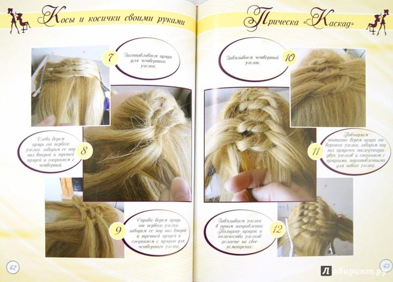 Иллюстрация 1 из 6 для Косы и косички своими руками - Стелла Сафонова | Лабиринт - книги. Источник: Лабиринт