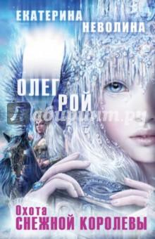 Электронная книга Охота Снежной королевы