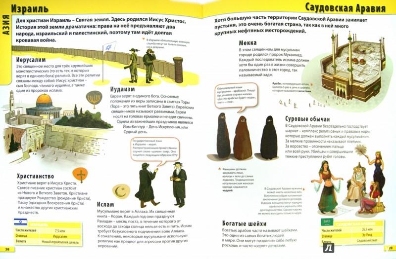 Иллюстрация 1 из 9 для Планета Земля - Иоанна Леган | Лабиринт - книги. Источник: Лабиринт