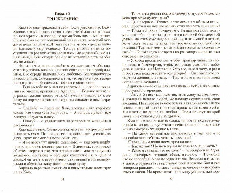 Иллюстрация 1 из 23 для Свитки Норгстона. Возвращение в цитадель - Анна Никитская | Лабиринт - книги. Источник: Лабиринт