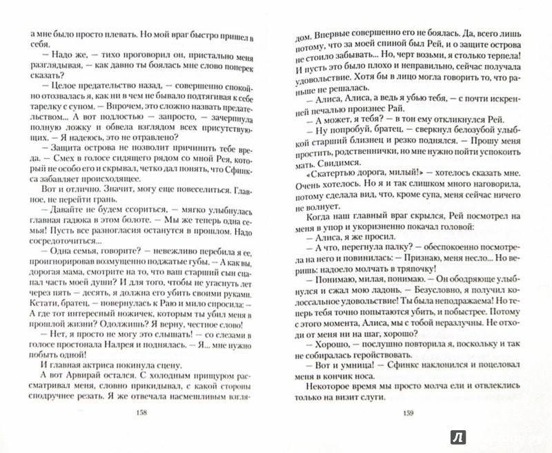 Иллюстрация 1 из 21 для Безумный Сфинкс. Салочки с отражением - Анастасия Левковская | Лабиринт - книги. Источник: Лабиринт