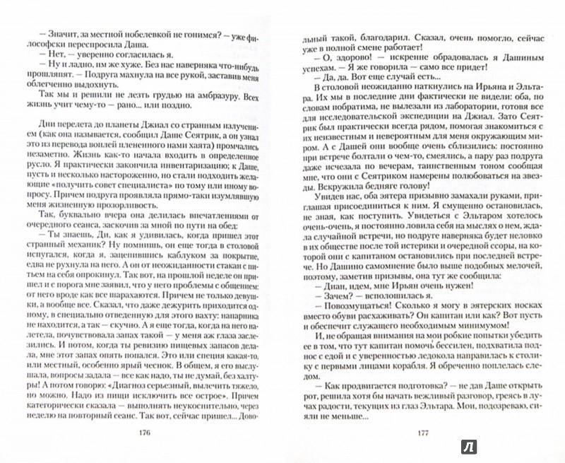 Иллюстрация 1 из 18 для На пути к звездам, или Осторожно - девушки с Земли! - Медведева, Гусейнова | Лабиринт - книги. Источник: Лабиринт