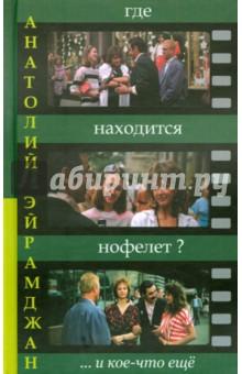 Где находится нофелет? … и кое-что еще авторский коллектив великие российские актеры