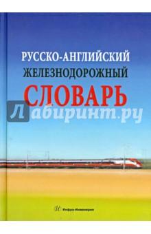 Русско-английский железнодорожный словарь комлев и ковыль