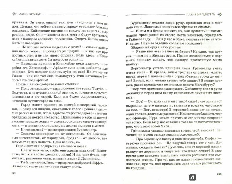 Иллюстрация 1 из 8 для Пламя Магдебурга - Алекс Брандт | Лабиринт - книги. Источник: Лабиринт