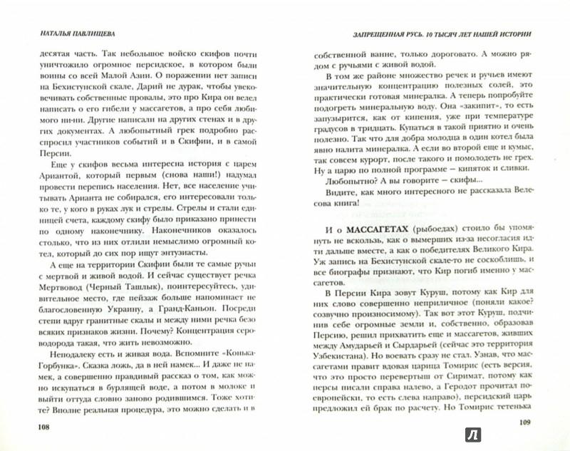 Иллюстрация 1 из 6 для Запрещенная Русь. 10 тысяч лет нашей истории - от Потопа до Рюрика - Наталья Павлищева | Лабиринт - книги. Источник: Лабиринт