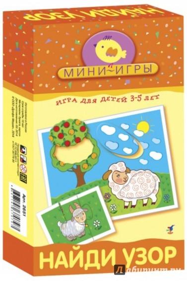 Иллюстрация 1 из 24 для Мини-игры. Найди узор (2651) | Лабиринт - игрушки. Источник: Лабиринт