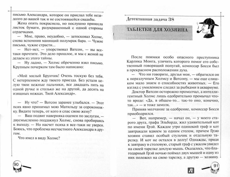 Иллюстрация 1 из 7 для Прокачай мозг методом Шерлока Холмса - Светлана Кузина | Лабиринт - книги. Источник: Лабиринт