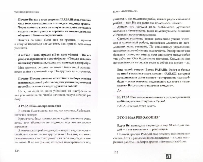 Иллюстрация 1 из 5 для Тайны вечной книги. Том 2. Каббалистический комментарий - Лайтман, Постмэн | Лабиринт - книги. Источник: Лабиринт