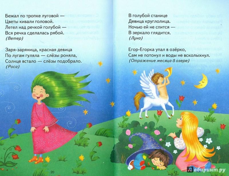 Иллюстрация 1 из 11 для 101 загадка для маленьких умниц | Лабиринт - книги. Источник: Лабиринт