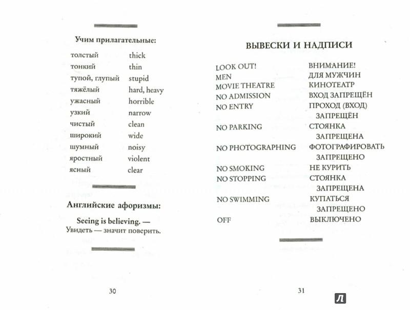 Иллюстрация 1 из 18 для Самый лучший самоучитель английского языка для тех, кто дорожит своим временем - Сергей Матвеев | Лабиринт - книги. Источник: Лабиринт