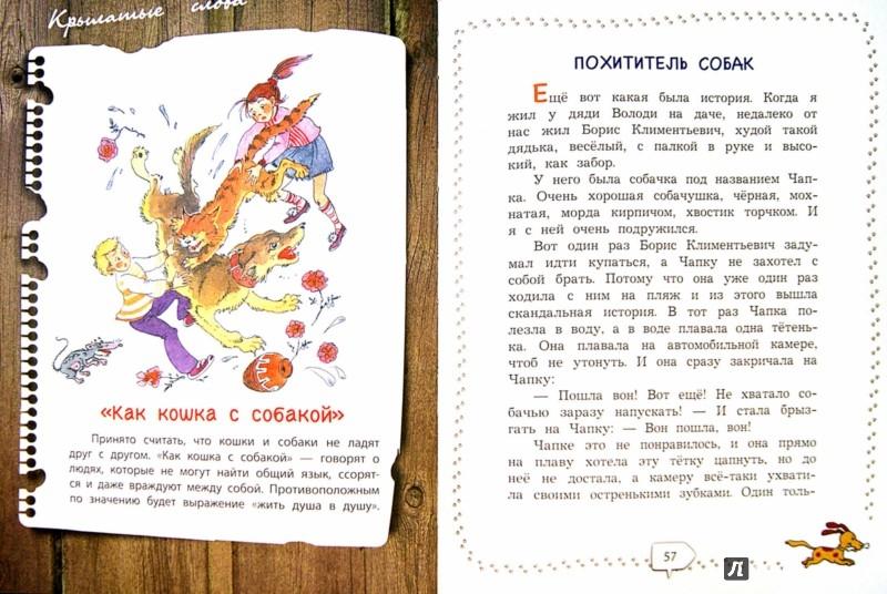 Иллюстрация 1 из 23 для Большая книга про собак - Пришвин, Георгиев, Сеф | Лабиринт - книги. Источник: Лабиринт