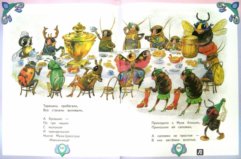 Иллюстрация 1 из 18 для Лучшие произведения для детей. 2-5 лет - Барто, Мошковская, Заходер | Лабиринт - книги. Источник: Лабиринт