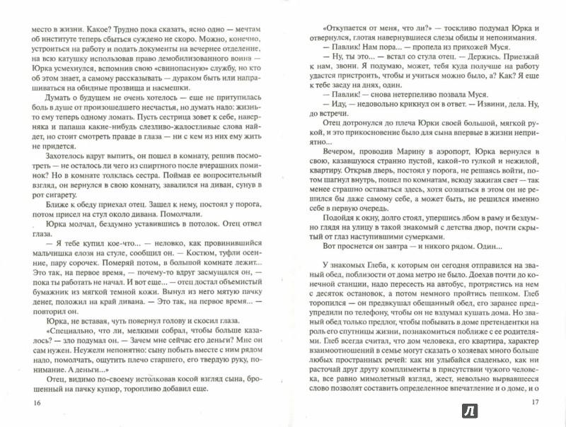 Иллюстрация 1 из 5 для Получатель - Василий Веденеев | Лабиринт - книги. Источник: Лабиринт